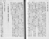 吉田茂本文214頁