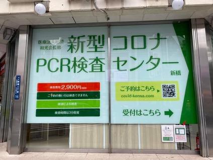 PCR検査センター