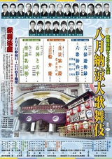 kabukiza200908b