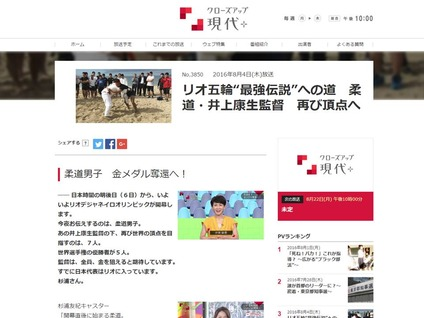 NHKクローズアップ現代