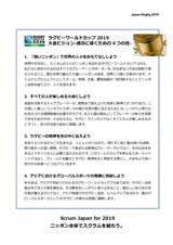 RWC2019_newsletter1305_vol 11_ページ_2