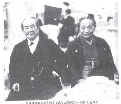 大倉喜八郎と渋沢栄一 (2)