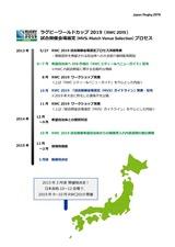 RWC2019_newsletter1305_vol 11_ページ_3
