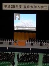 H25年度東大入学式1