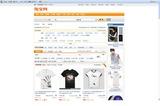 taobao site