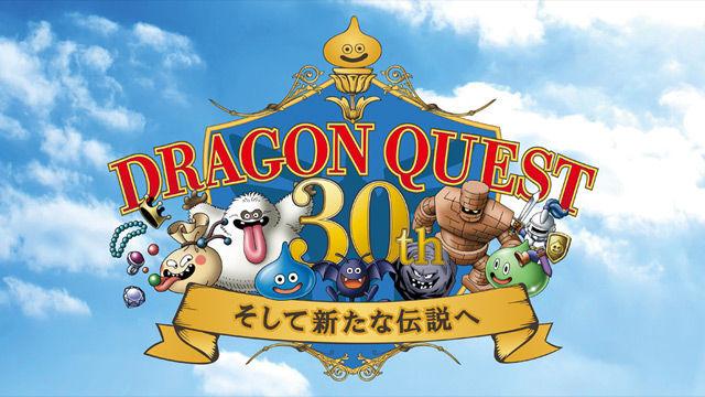 NHK総合でドラクエ特番 『ドラゴンクエスト30th 〜そして新たな伝説へ〜』 12月29日放送