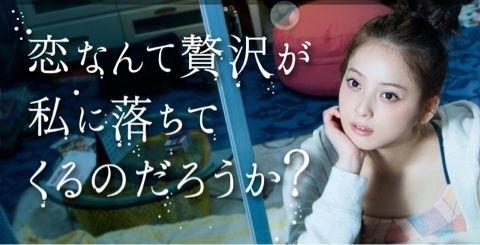 演技が微妙な女優ランキング 月9ヒロインの桐谷美玲は…