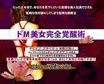 石井哲平著作「ドM美女完全覚醒術」