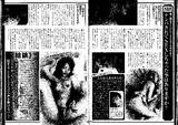 2011年2月号「よろめき」記事