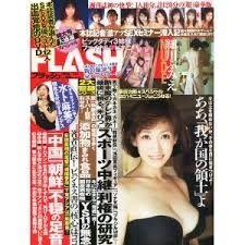2014年1月21号「FLASH」