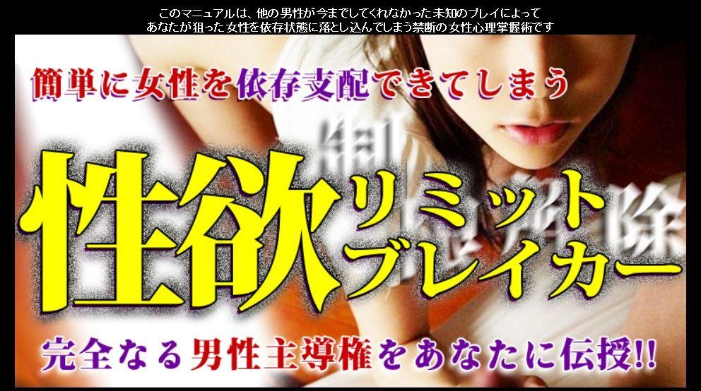 石井哲平著作「性欲リミットブレイカー」