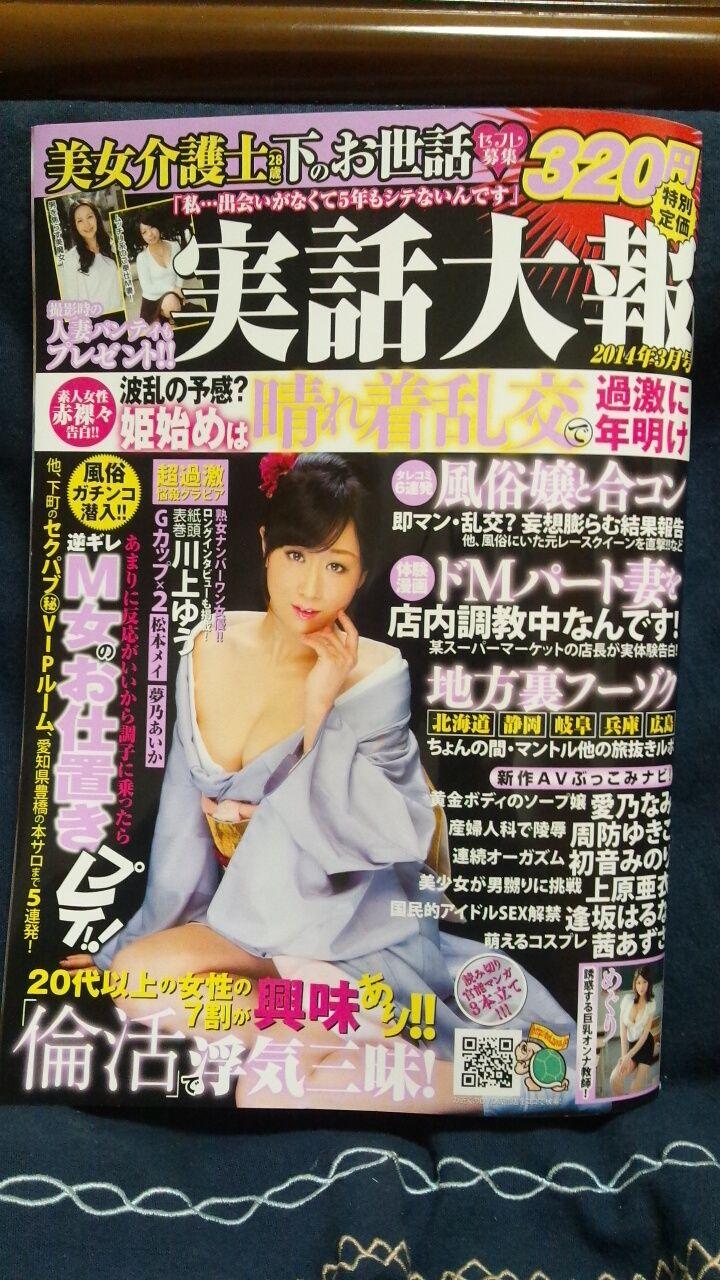 2014年3月号「実話大報」