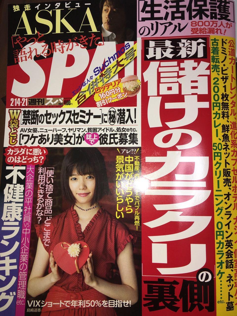 2017年2月7日発売 2/14・2/21合併号「SPA」