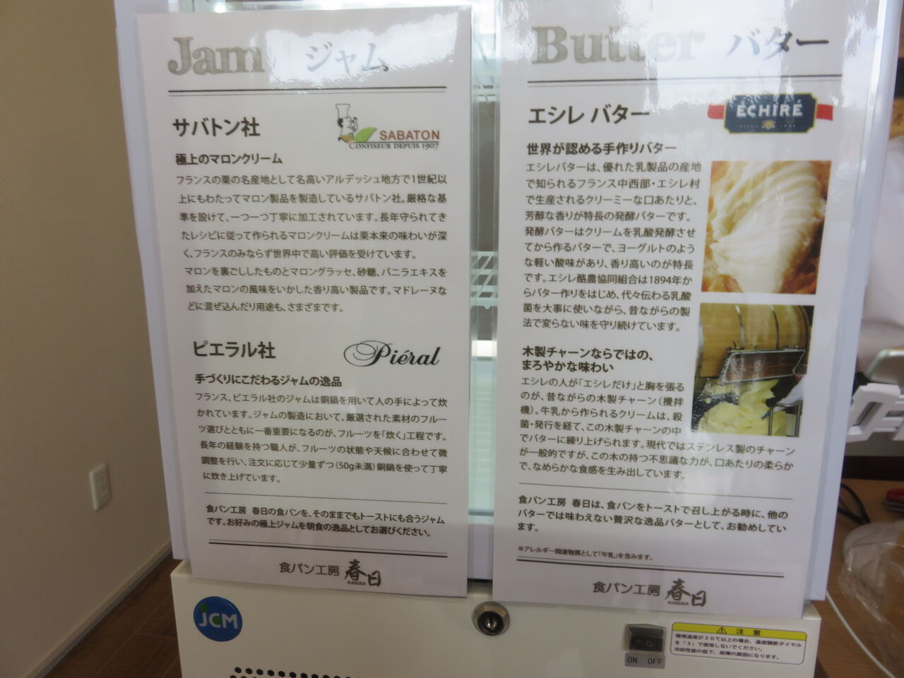 一 本堂 食パン 富山