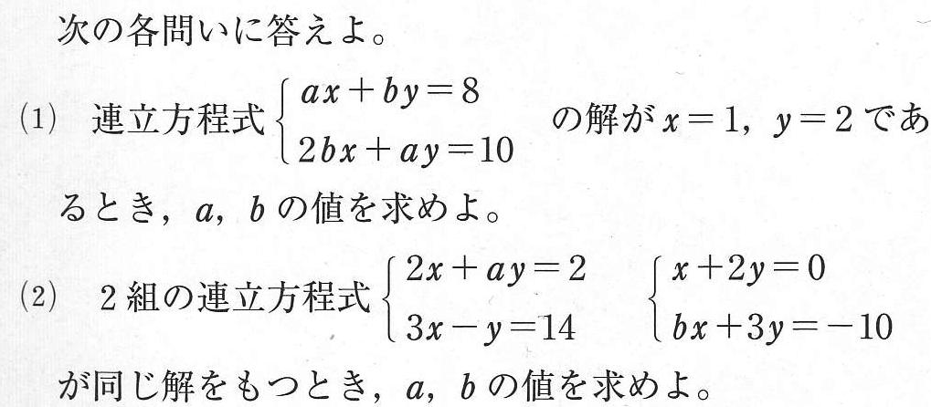 中学2年数学:連立方程式と解 ...