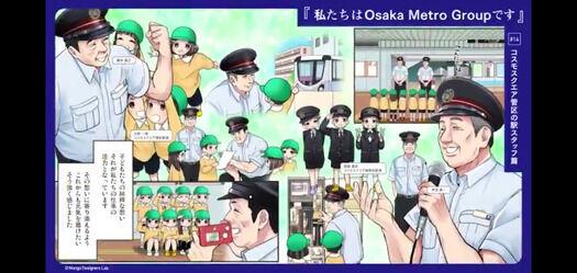 【画像】大阪メトロの漫画広告がレイプ漫画の導入のようだと話題にwwww