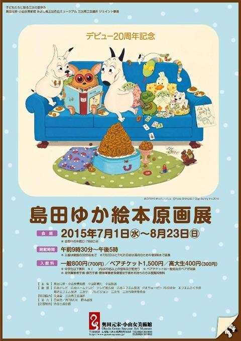 yuka_shimada_exhibit[1]
