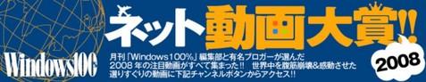「月刊 Windows100%」 2008年1月号にヤサイDX2掲載だよー