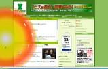 ウェブサイトを破壊しまくるサイト「Netdisaster」