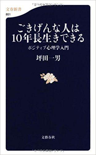 gokigennahitoha10nenn nagaiki