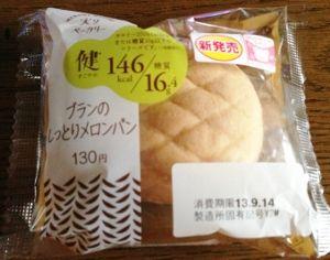yasashii-melon (3)