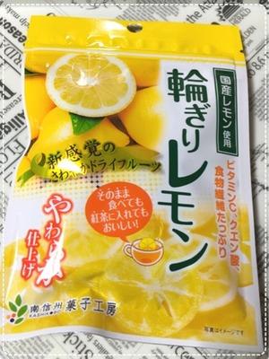南信州菓子工房 輪切りレモン