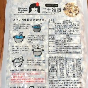三十雑穀 炊き方