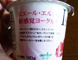 yasashii-pie (1)