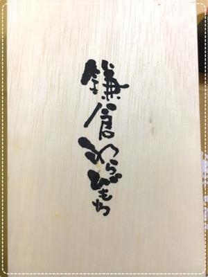 鎌倉わらびもち