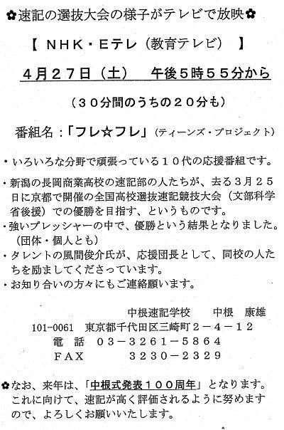 Eテレで速記紹介20130425_0001