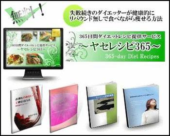 ダイエットレシピ,痩せレシピ365,短期間,ダイエット