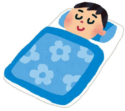 【健康】最も不眠に効く快眠法教えたる!!!