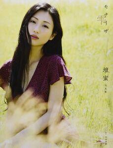 【結果発表】最高に色っぽい女優ランキング 2位・壇蜜 1位がコチラwwww