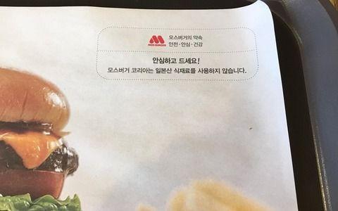 韓国のモスバーガー、日本産食材を使用していないから安心だった⁉