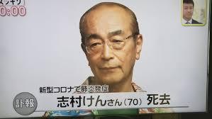 【訃報】加藤浩次、志村けんさん死去の速報を見た結果・・・・