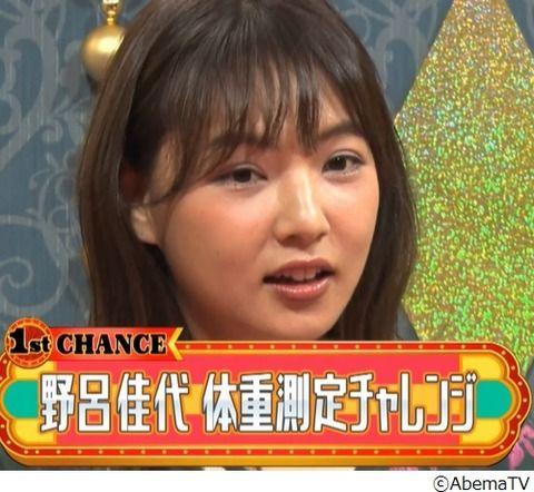 【アイドル】元AKB48野呂佳代が体重公開企画に挑戦 一瞬ながらも80kg台を示してしまう