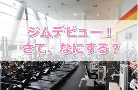 85kgのクソデブワイ、ジムデビューする!!!