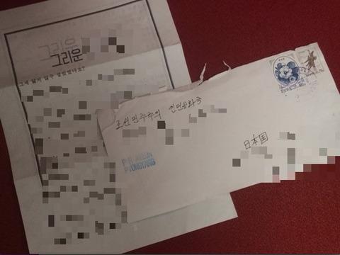 北朝鮮から手紙がきたよ