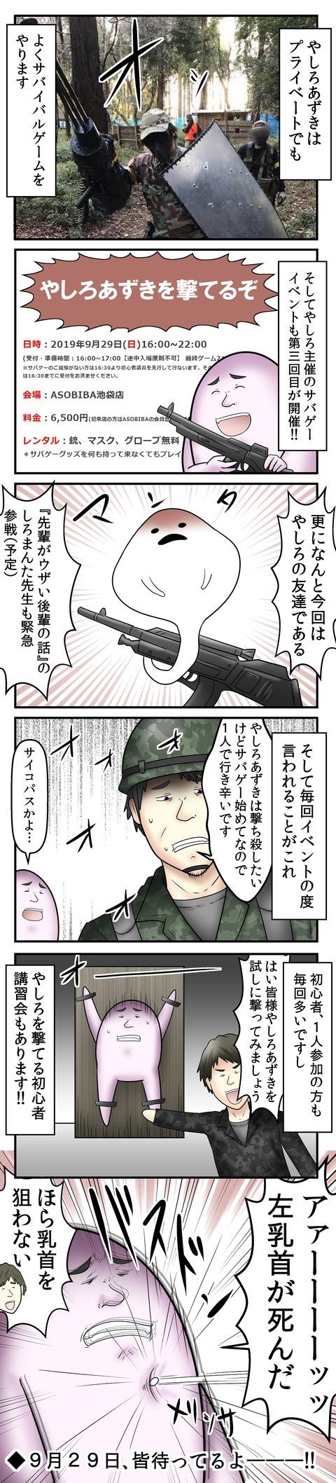 441(アシ未出