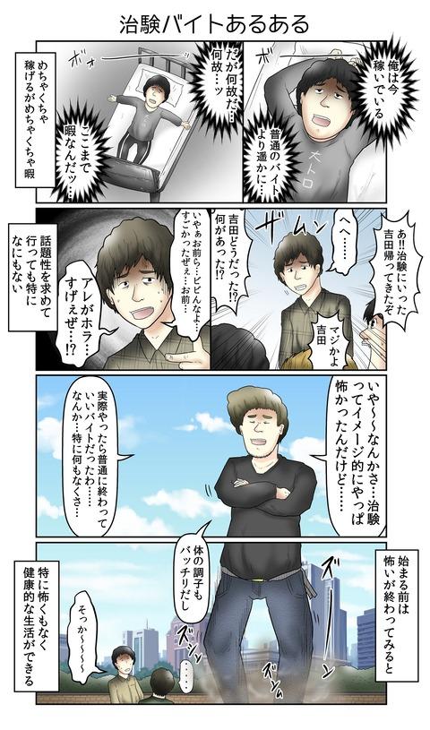 小治験 新 (1)