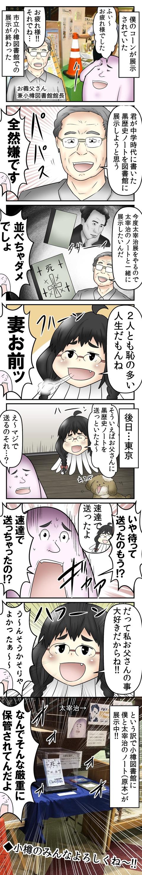 501(アシ未出