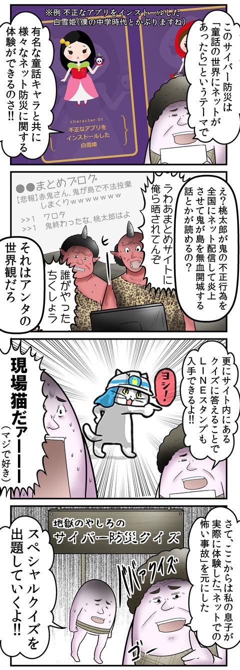 サイバー防災_2