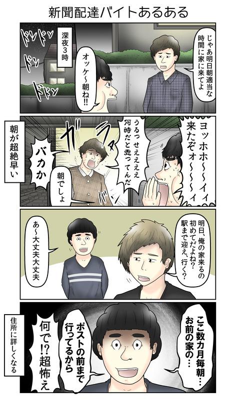 25_新聞配達