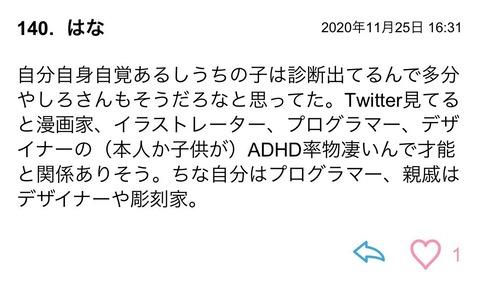 11月25日_201126_7