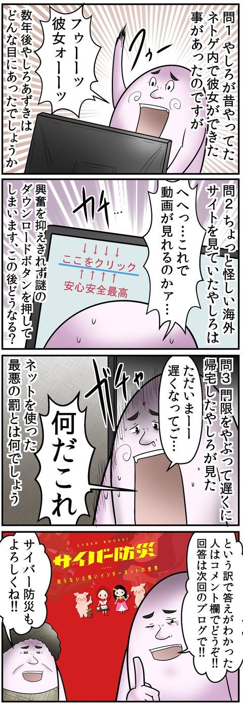 サイバー防災_3