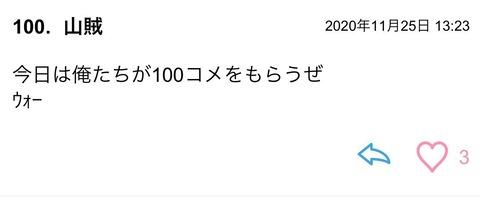 11月25日_201126_5 - コピー