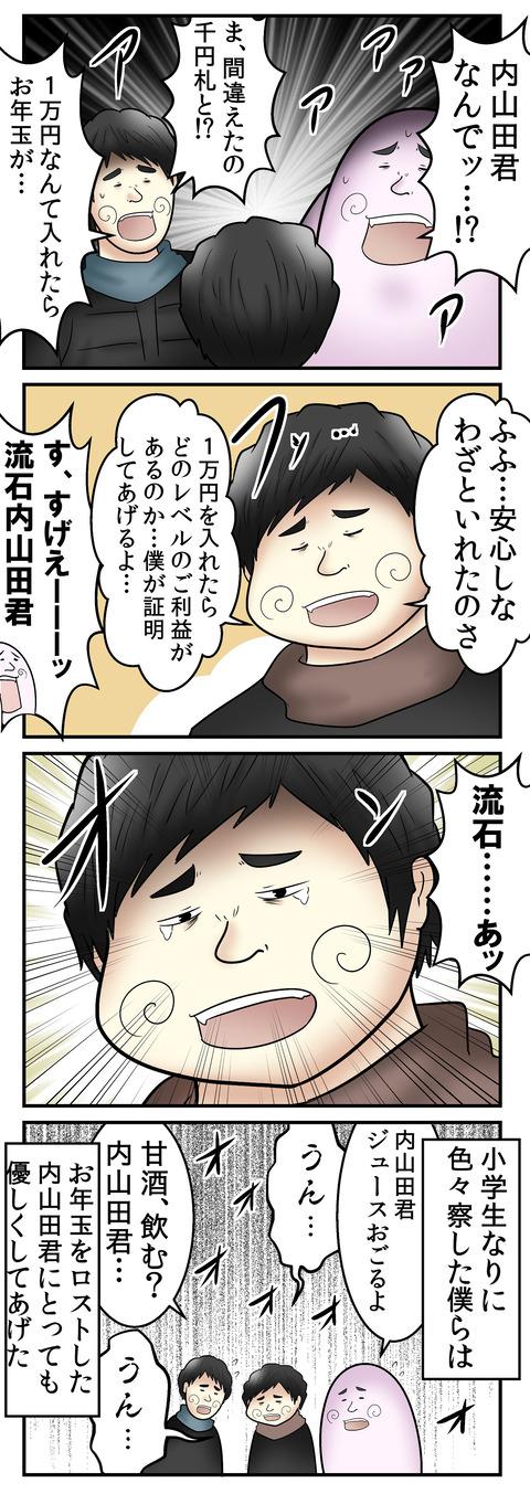 583_2(アシ