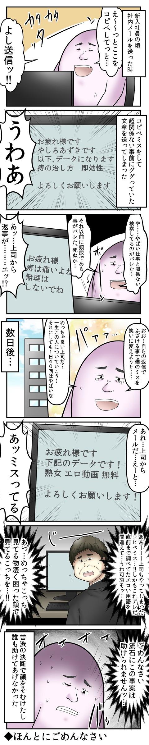390(アシ未出