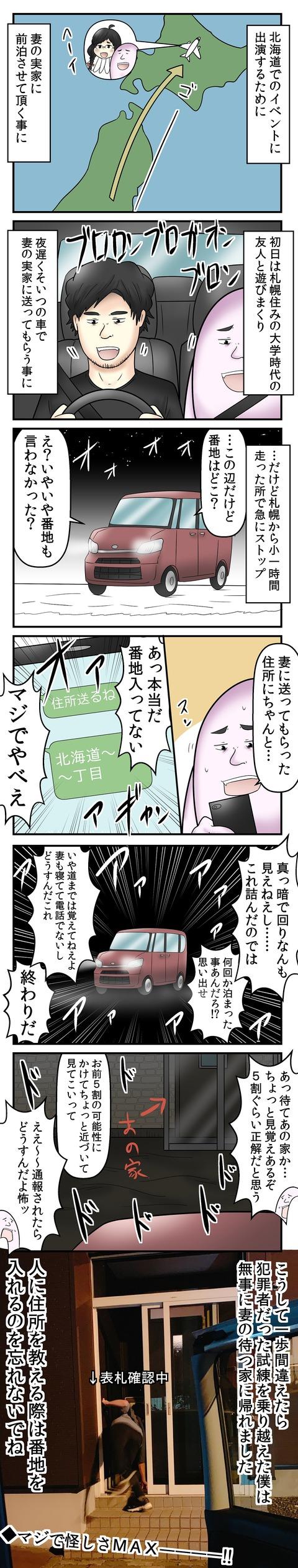 442(アシ