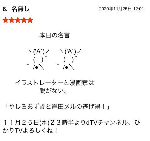 11月25日_201126_0
